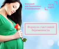 Особенности развития заболевания при беременности